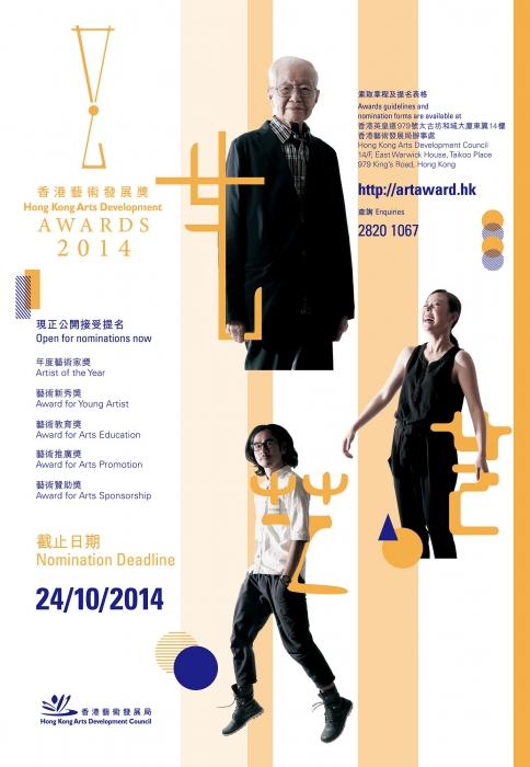 「2014香港藝術發展獎」宣傳圖像