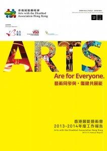 2013-14工作報告 (設有大字版及點字版,如有需要,請聯絡我們。)