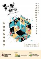 《多一點藝術節》2014節目指南封面