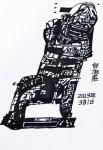 何旭莊油性筆紙本作品《椅子上的男人》
