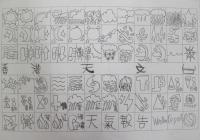 李泓樂鉛筆紙本作品《天氣報告》