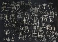 楊康愉刮畫作品《認識香港》