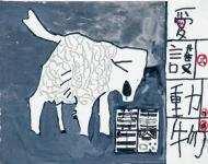 蔡國康廣告彩紙本作品《動物-尊重生命》