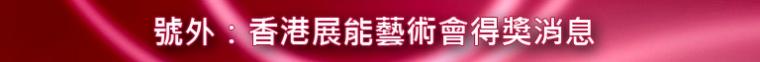 號外:香港展能藝術會得獎消息圖像