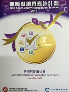 「無障礙網頁嘉許計劃 2015」嘉許狀
