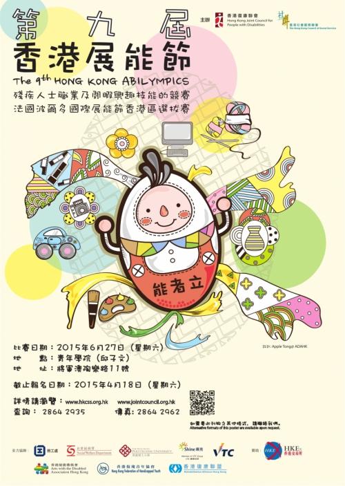 「第九屆香港展能節」宣傳圖像