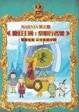 """梁慧雅電腦繪圖作品""""Narnia 3"""""""