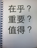 馬碩鴻文學作品《我願眾生,平安自在》相片三