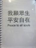 馬碩鴻文學作品《我願眾生,平安自在》相片一