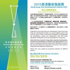 「2015香港藝術發展獎」現正公開接受提名