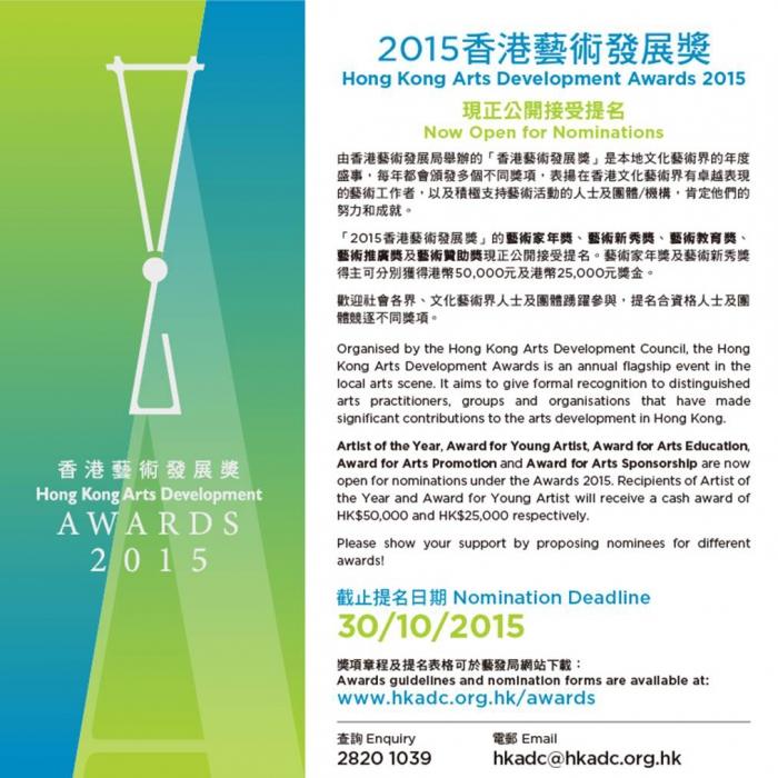 「2015香港藝術發展獎」宣傳圖像