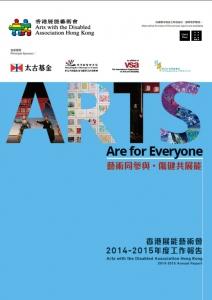 2014-15年度工作報告