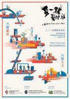 《多一點藝術節》2015節目指南封面