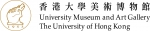 香港大學美術博物館logo