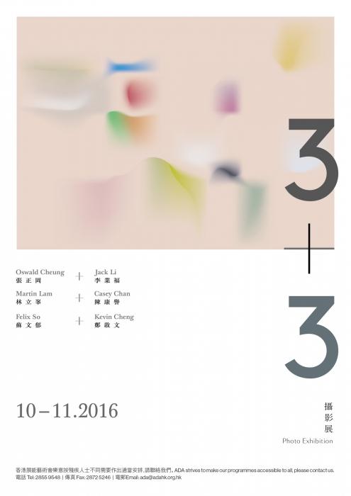 3+3 攝影展海報