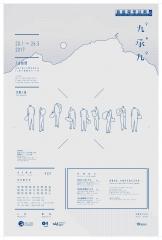 《第六屆藝遊鄰里計劃:九承九》