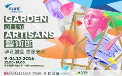 「創藝自強」計劃-「Garden of the Artisans藝術節」駐場展覽
