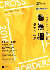 藝無疆:新晉展能藝術家大匯展2016