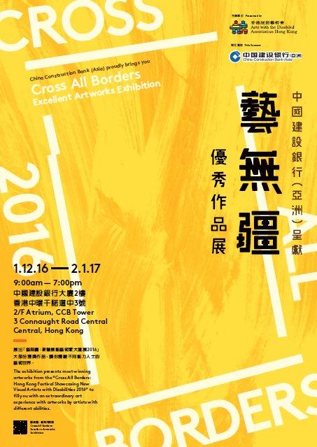 藝無疆:優秀作品展海報