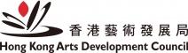香港藝術發展局標誌