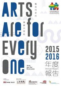 2015-16 年度工作報告