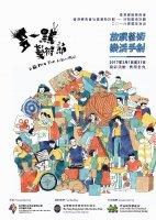 《多一點藝術節》2016節目指南封面