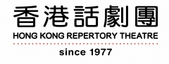 香港話劇團 2017-2018 劇季通達專場