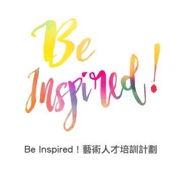 Be Inspired! 藝術人才培訓計劃