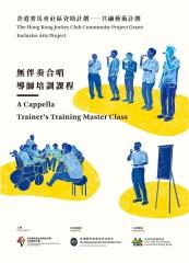 無伴奏合唱導師培訓課程 (尚餘少量名額)