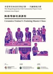 陶藝導師培訓工作坊