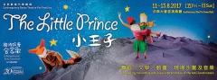 國際綜藝合家歡2017:城市當代舞蹈團《小王子》