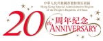 香港特別行政區成立二十周年紀念 標誌