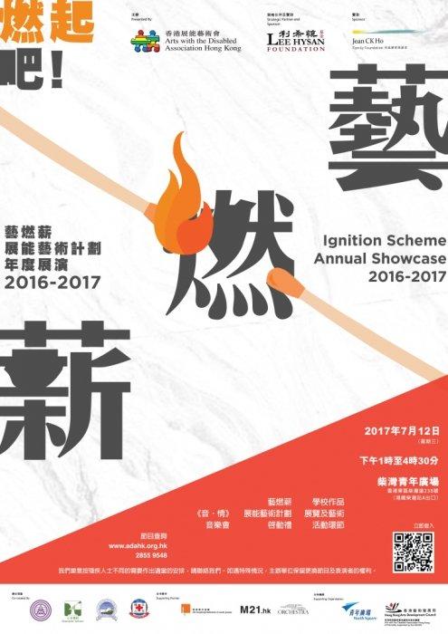 藝燃薪年度展演2016-2017 海報