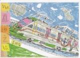 姜旭倫畫集作品《鐵道遊之旅》
