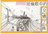 姜旭倫畫集作品《鐵道遊之旅》相片二