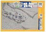 姜旭倫畫集作品《鐵道遊之旅》相片三