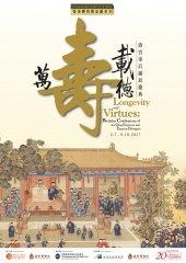 香港賽馬會呈獻系列:「萬壽載德 ─ 清宮帝后誕辰慶典」 -通達導賞暨工作坊