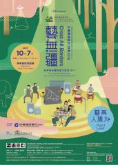 中國建設銀行(亞洲)呈獻-藝無疆:新晉展能藝術家大匯演 2017