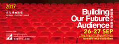 香港藝術行政人員協會2017文化領袖論壇 - 「創建未來觀眾」