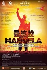 世界文化藝術節2017 - 躍動非洲:開普敦歌劇院(南非)《曼德拉》