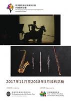 2017年11月至2018年3月加料活動通訊封面