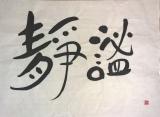 譚敏玲書法作品《靜謐》