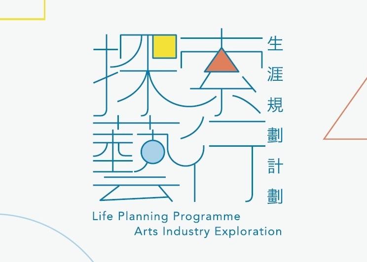 生涯規劃計劃-探索藝行 主題圖片