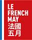 法國五月藝術節標誌