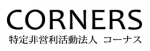 畫作漂流計劃-Art Loops! 合作機構Atelier Corners Logo