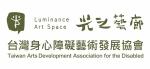 台灣身心障礙藝術發展協會 光之藝廊 標誌