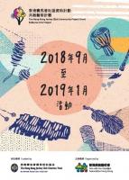 2018年9月至2019年1月活動通訊封面