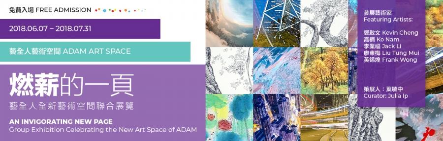 燃薪的一頁:藝全人全新藝術空間聯合展覽
