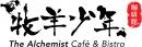 畫作漂流計劃-Art Loops! 合作機構 牧羊少年咖啡館 Logo