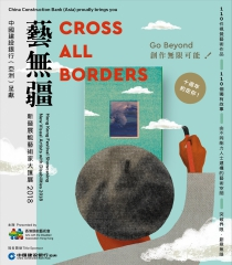 Cross All Borders: Selected Artworks Exhibition 2018